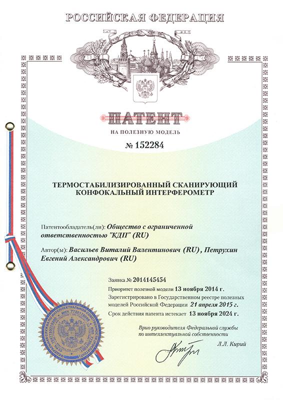 Patent_152284--(OAO-KDP_ru)