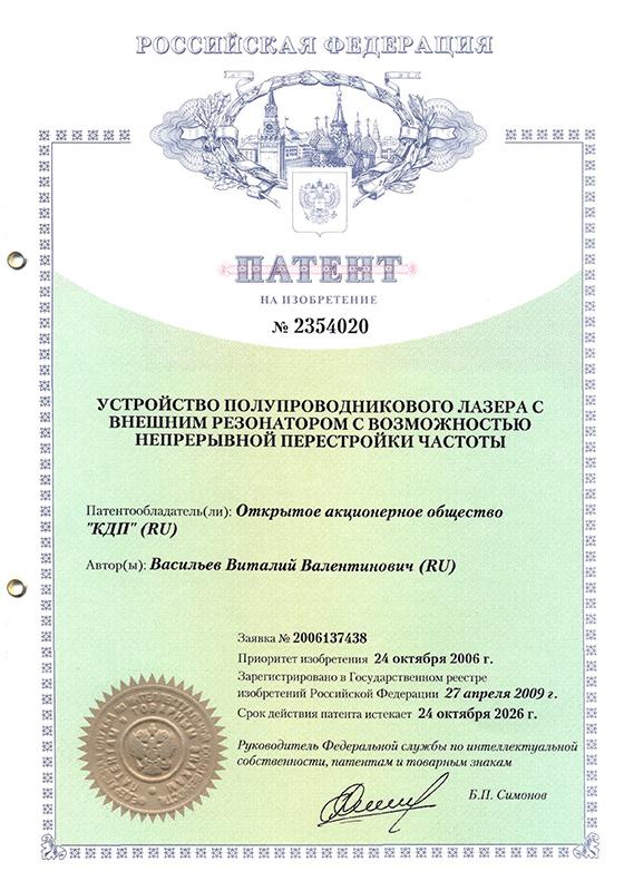 Patent_2354020--(OAO-KDP_ru)