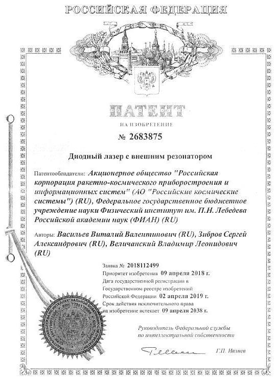 Patent_2683875_(FIAN)